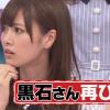 乃木坂46の頭NO王決定戦で黒石さん発動!