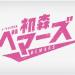 初森ベマーズ第1話 内容(あらすじ)