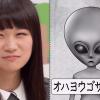 秋元真夏のスッピンが宇宙人で頭がデカイ!