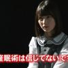 生田絵梨花は催眠術にかからないって言ってたのにあっさり完敗