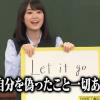 生田絵梨花「Let it go」~ありのままで~