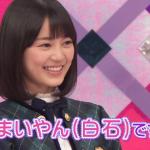 生田絵梨花は白石麻衣に告白したが「ちょっと待った」って