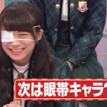 秋元真夏が眼帯姿でテレビに出演している裏側