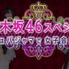 乃木坂46のパジャマ姿で女子会トーク