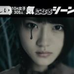 黒い涙の意味は?松井玲奈だけ白い涙は何故?